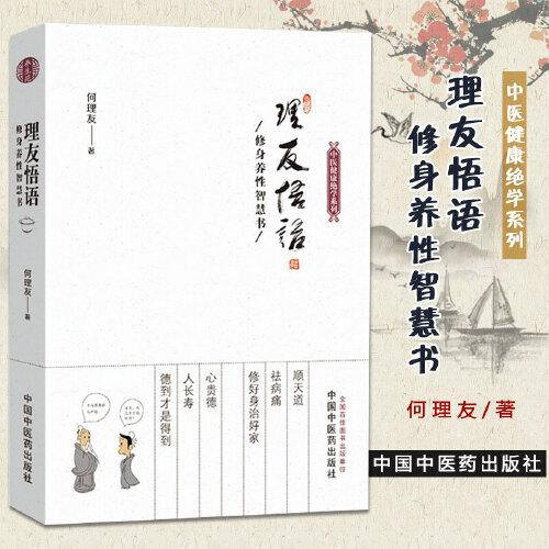 中医健康绝学系列 理友悟语 修身养性智慧书 何理友 著名道教学者