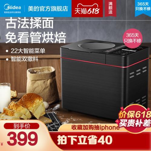 美的旗舰店家用全自动多功能智能烤面包机和面蛋糕机tls2010