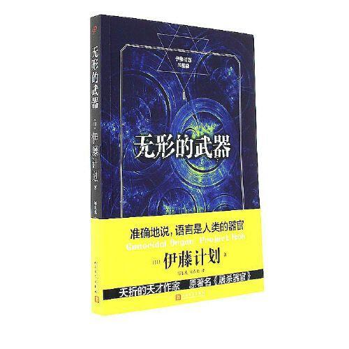 无形的武器-伊藤计划三部曲-i( 货号:702012058)