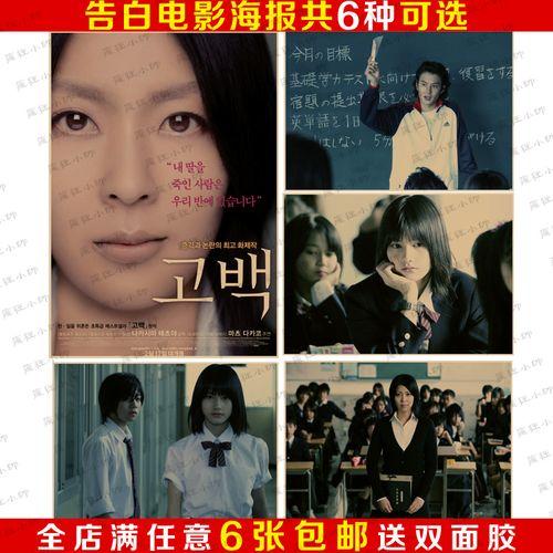 告白日本经典松隆子电影海报 怀旧复古牛皮纸装饰画芯