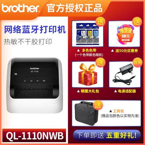 幅面食品标签打印机条码打印机大幅面标签网络蓝牙打印机兄弟ql-1100