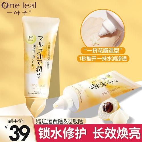 一叶子身体乳女夏日保湿多效修护霜120g (水润焕白)