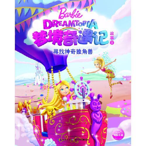 正版全新 芭比·梦境奇遇记故事1:寻找神奇独角兽