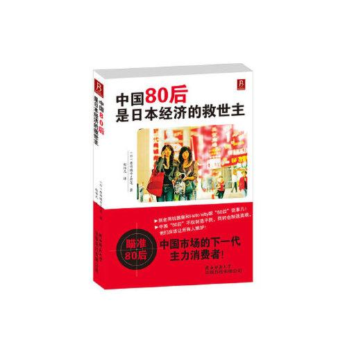 中国80后是日本经济的救世主:第一部由外国人积极评价
