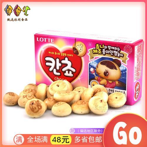 韩国进口乐天小熊夹巧克力注心饼干54g盒装动物型儿童蛋圆零食品