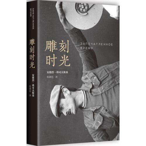 tarkovsky) 著;张晓东 译 著 影视理论豆瓣书店