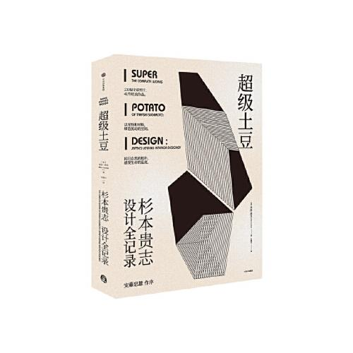 超级土豆——杉本贵志设计全记录,[美]米拉·洛克,中信出版社