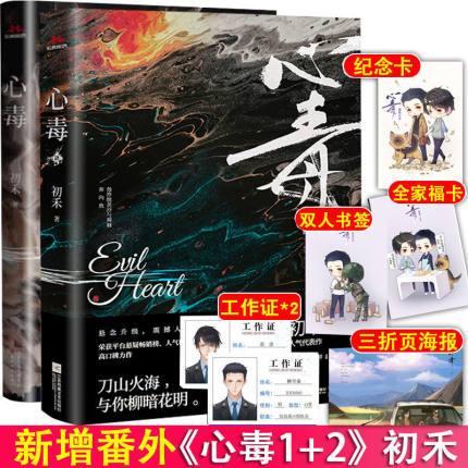 包邮 心毒1+2 by初禾 长佩文学刑侦悬疑推理畅销小说书 花崇柳至秦