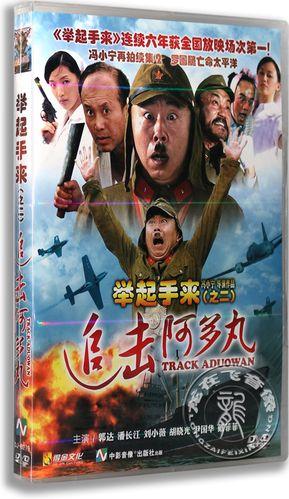 正版电影 举起手来2追击阿多丸d9 盒装dvd 郭达 潘长江 刘小薇