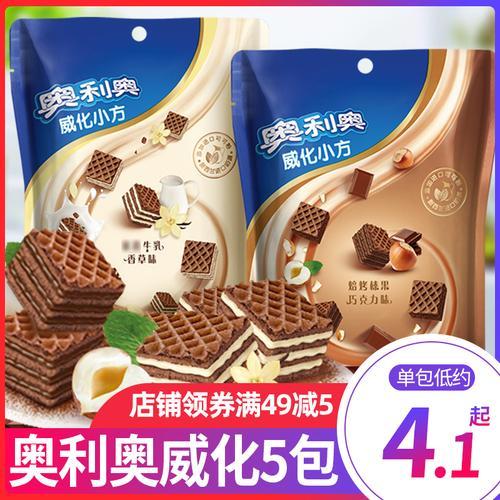 奥利奥威化小方饼干夹心巧克力棒办公室休闲品零食