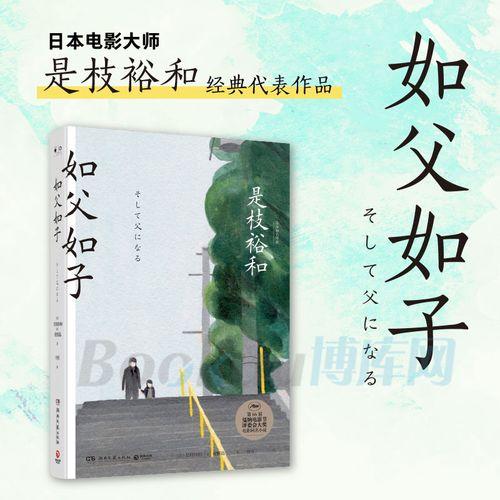 如父如子书 (精)是枝裕和著小偷作者第66届戛纳电影节获奖影片