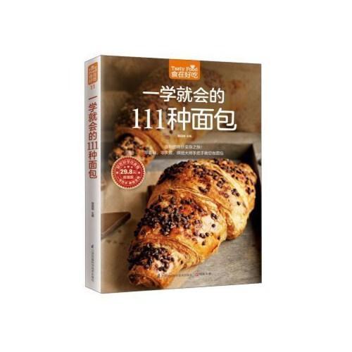 一学就会的111种面包 江苏凤凰科学技术出版社 面包