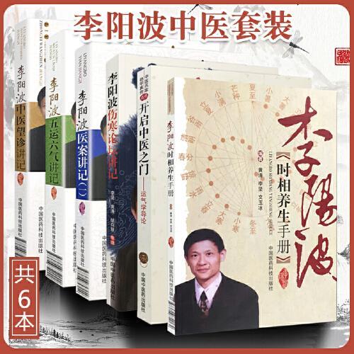 望诊讲记+医案讲记(一)+开启中医之门运气学导论+李阳波时相养生手册
