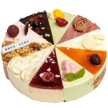 10块  生日蛋糕 送女友闺蜜爸妈 网红甜品冷冻蛋糕聚会下午茶西点
