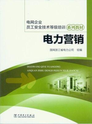 【出版社直供】电网企业员工安全技术等级培训系列教材 电力营销 国网