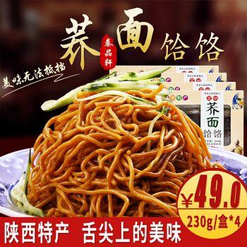 秦品轩荞面饸络230g*4盒 陕西特色面食荞面饸饹 西安