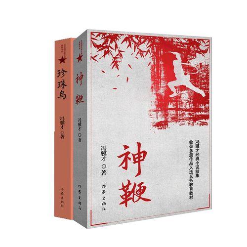 冯骥才作品全集:神鞭 珍珠鸟(全部包含俗世奇人等经典