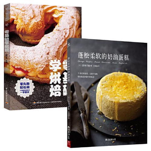 面包蛋糕泡芙甜点纸杯蛋糕制作大全+蓬松柔软的奶油蛋糕 烘焙书籍大全