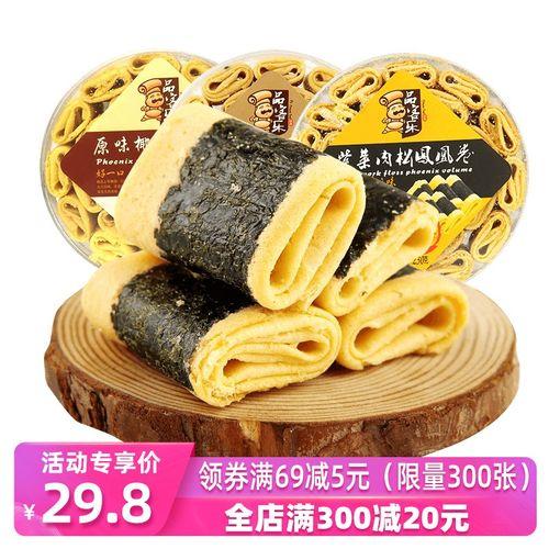澳门特产紫菜海苔肉松凤凰鸡蛋卷好吃的零食酥饼干老