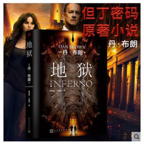 地狱 丹布朗著 悬疑推理小说外国文学汤姆汉克斯主演电影但丁密码的