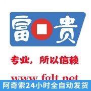 富贵论坛【官方码】www.fglt.net 2001年成立的富贵