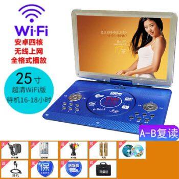 dvd播放机evd影碟机便携儿童老人小cd/vcd一体wf 蓝色25寸新款网络版