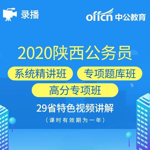 中公教育2020陕西省公务员考试行测申论笔试培训视频
