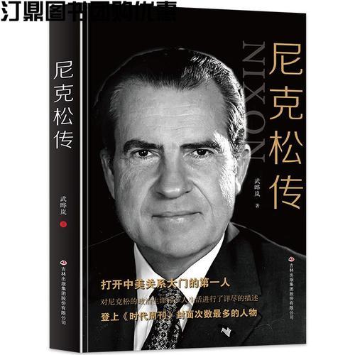 正版 尼克松传 第三十七任美国总统人物传记学生