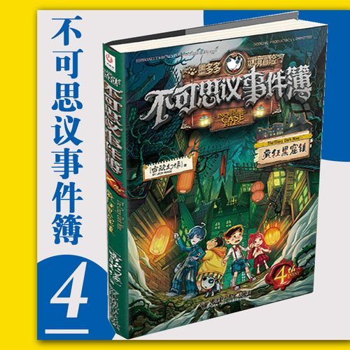 墨多多谜境冒险文字版秘境冒险全册不可思议薄全套第一季第二季