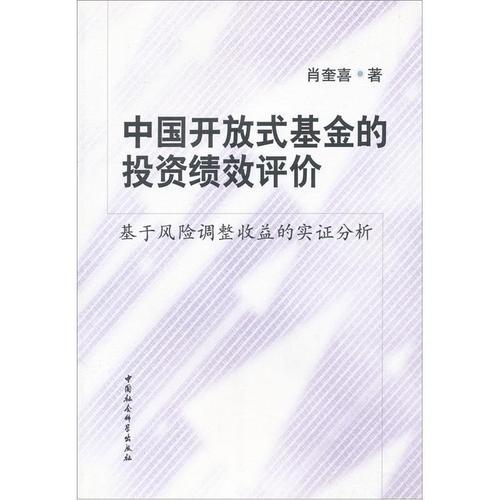 中国社会科学出版社证券投资基金分析中国