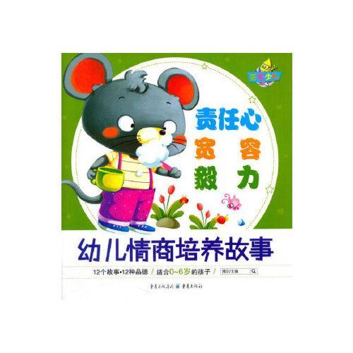 责任心 宽容 毅力  9787229094997 重庆出版社 威尔文化图书专营店