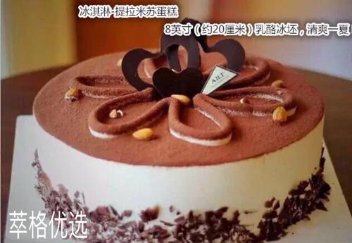 冰淇淋-提拉米苏蛋糕