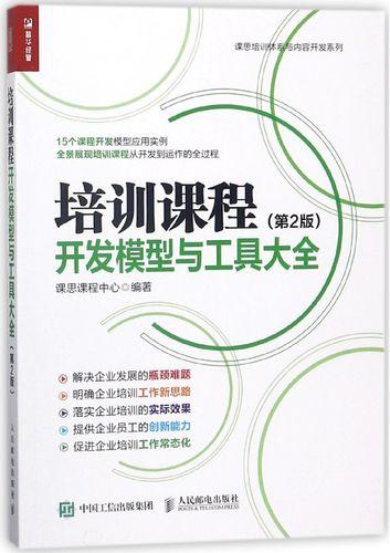 内容开发系列 人力资源管理图书 培训课程设计是企业开展培训管理