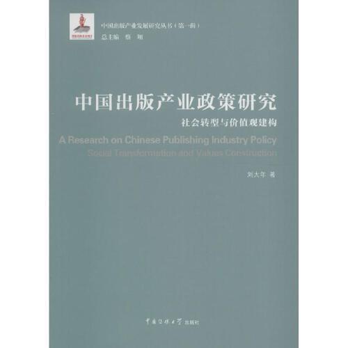 中国出版产业政策研究,刘大年,中国传媒大学出版社[出版社自营]