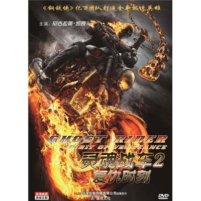 灵魂战车2复仇时刻(dvd)