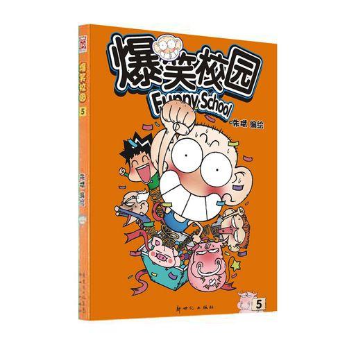 爆笑校园(5)朱斌编 漫友出品中小学生畅销漫画动漫小说