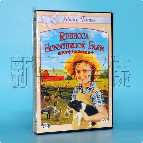正版秀兰邓波儿经典电影 桑尼布鲁克庄园的丽贝卡dvd