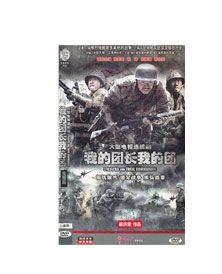 我的团长我的团dvd 43集经济版光盘 段奕宏 张译 电视