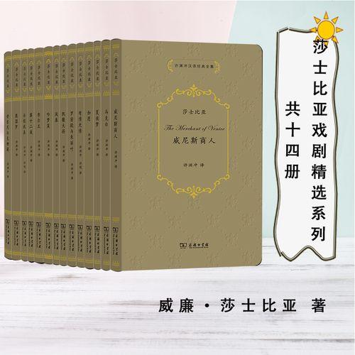 4月新书 莎士比亚戏剧精选系列 全14册 许渊冲汉译经典全集 [英]威廉