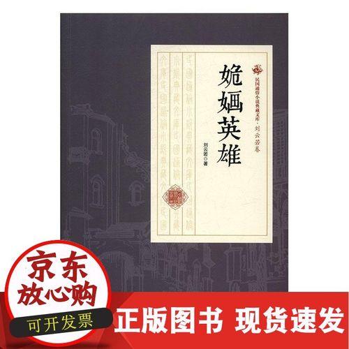 正版 姽婳英雄9787503484384 刘云若中国文史出版社小说章回小说中国