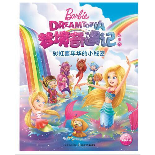 芭比·梦境奇遇记故事5·彩虹嘉年华的小