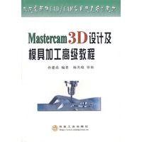 机械零部件cad/cam实用技术培训教材:mastercam 3d设计及模具加工高级