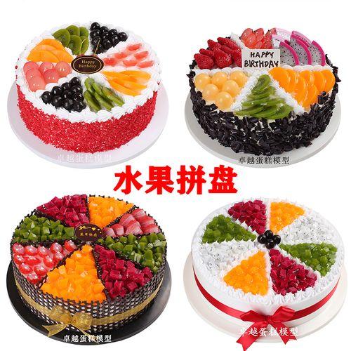 蛋糕模型2021新款水果拼盘生日蛋糕模型欧式假蛋糕