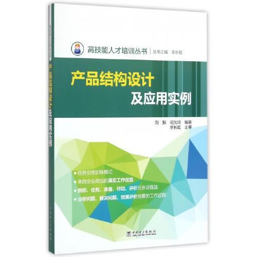 产品结构设计及应用实例/高技能人才培训丛书