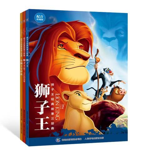狮子王经典故事三部曲狮子王狮子王2辛巴的荣耀小狮子