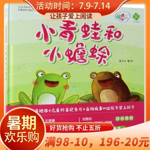 小青蛙和小蟾蜍(精)/萌眼看世界