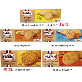 法国原装进口黄油曲奇饼干香浓 黄油 椰香巧克力焦糖海盐 香浓黄油
