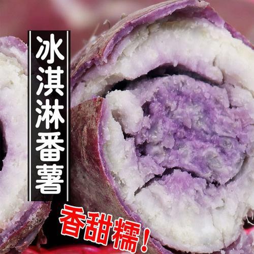 新鲜冰淇淋红薯一点红番薯现挖紫薯自种花心板粟薯5斤