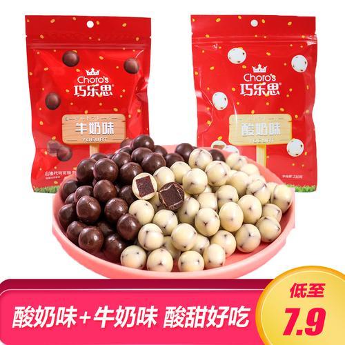 巧乐思巧克力山楂球酸奶味奶球山楂糕酸甜口味休闲袋装零食210g
