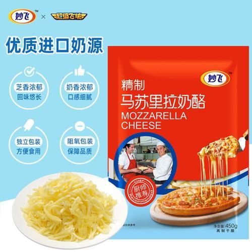 2021新货妙飞马苏里拉芝士碎家用披萨拉丝芝士条奶油奶酪碎烘焙原